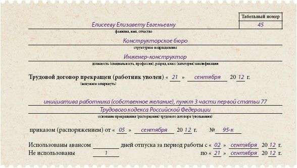 Инструкция По Заполнению Записки-Расчета На Увольнение Работника