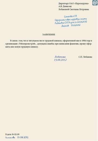 исковое заявление об исправлении ошибки в фамилии образец - Руководства, Инструкции, Бланки