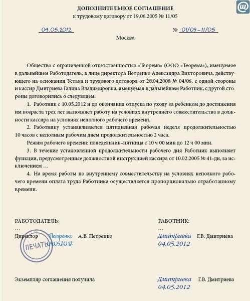 Образец Дополнительного Соглашения По Совместительству К Основному Договору - фото 2