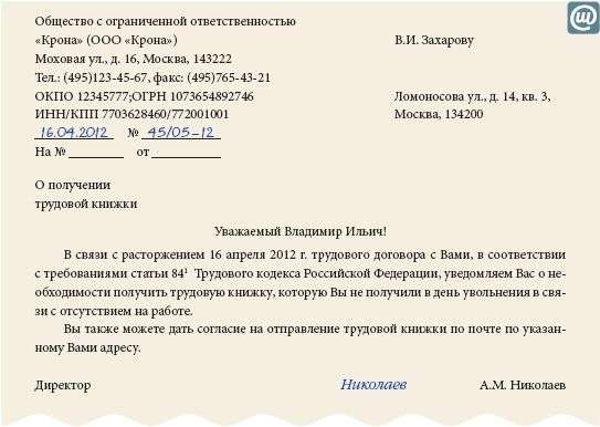 письмо о направлении трудовой книжки по почте образец - фото 10