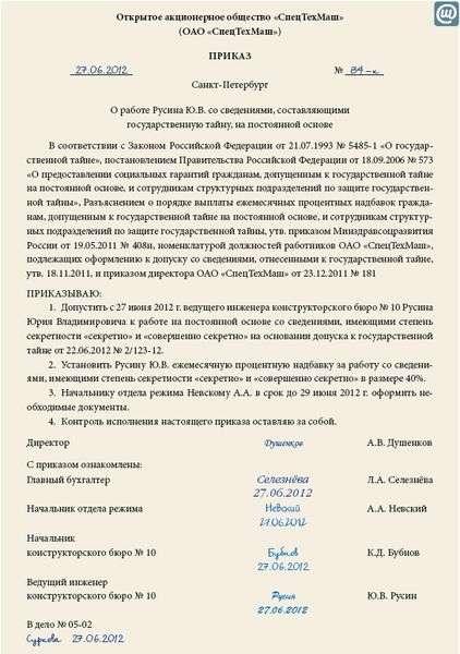 образец приказ о надбавке к заработной плате - фото 3