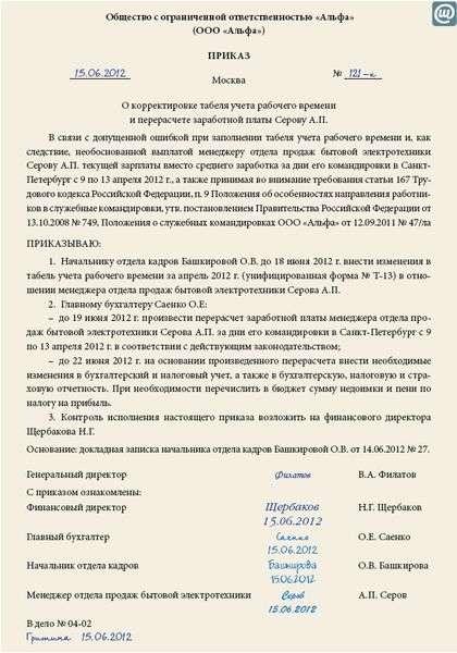 приказ о внесении изменений в положение о командировках образец - фото 11