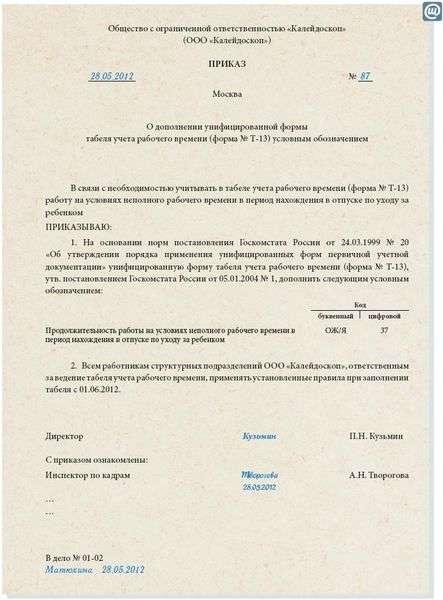 Положение о табельном учете должностные обязанности главного бухгалтера бюджетной организации
