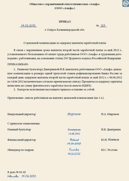 Срок Выплаты Заработной Платы В Трудовом Договоре Образец - фото 9