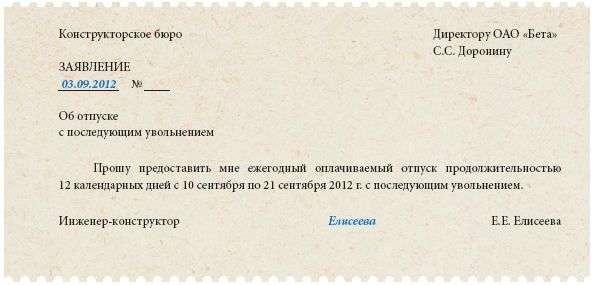 Не Подписывают Заявление На Отпуск - sevwarhammer