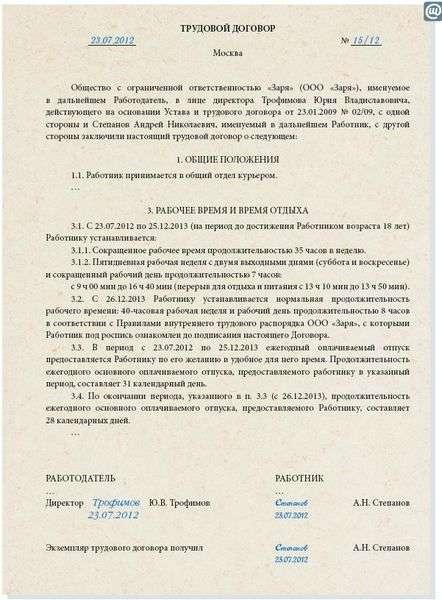 трудовой договор с подростком 15 лет образец - фото 9