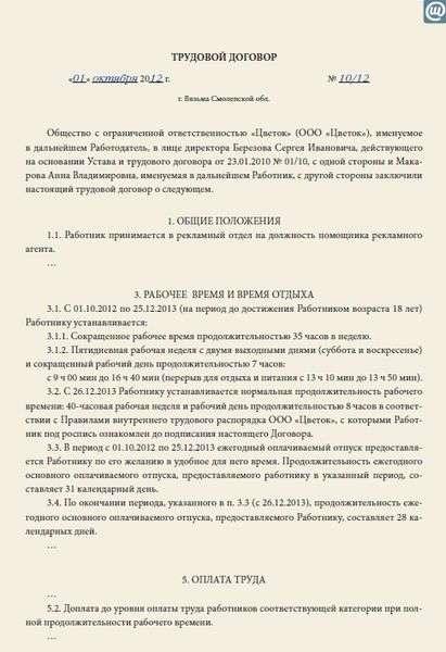Договор Материальной Ответственности Парикмахера