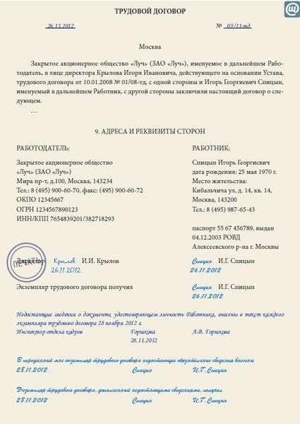 Трудовой договор Алексеевская чеки для налоговой Лесной 2-й переулок