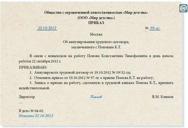 Приказ об аннулировании трудового договора документы для кредита Товарищеская улица