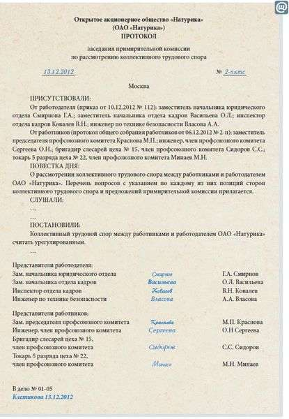 Образец протокола заседания комиссии по коллективным переговорам