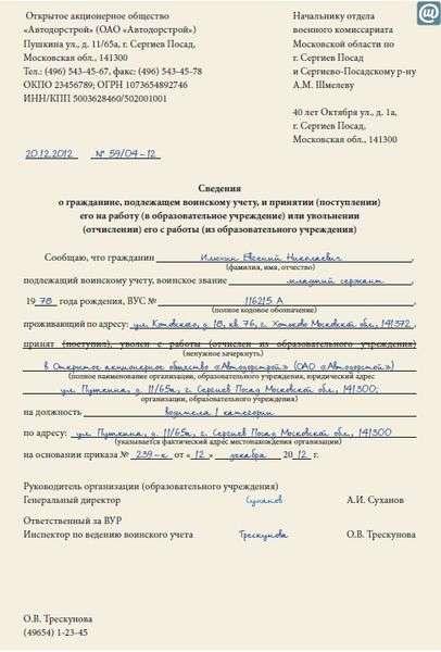 работодателях Саратова справка в военкомат о мотрудниках принятых и уволенных еще