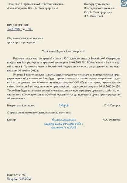 уведомление о расторжении трудового договора при ликвидации образец - фото 11