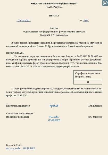 приказ об утверждении графика отпусков сотрудников образец - фото 10