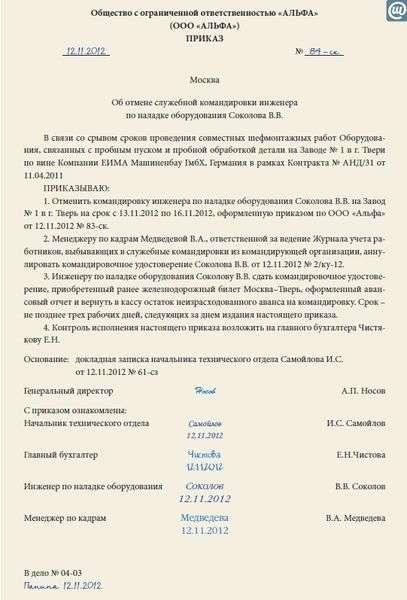образец приказа на отмену в организации командировочных удостоверений