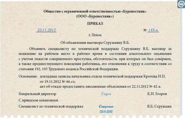приказ об объявлении замечания работнику образец рб - фото 11