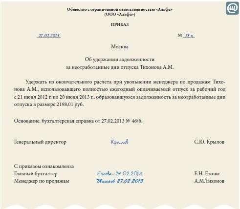 образец приказа об удержании за неотработанные дни отпуска img-1