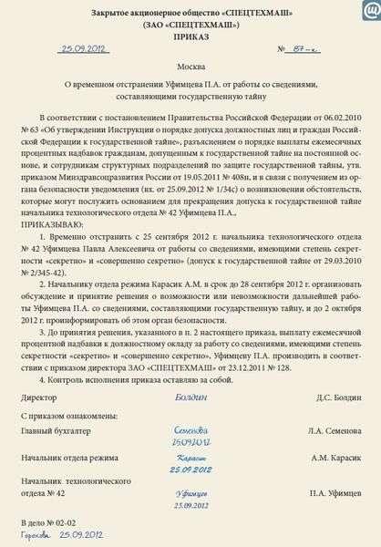 Образец дополнительного соглашения об изменении оклада