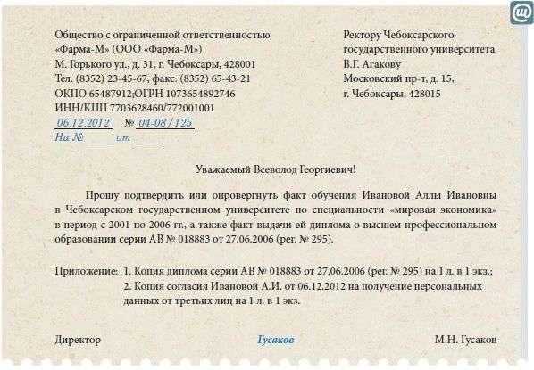 документов Выявляем и наказываем Подлог документов Выявляем и наказываем