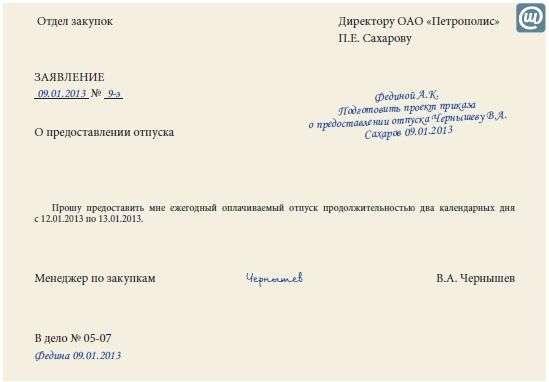 Заявление в счет оплачиваемого отпуска