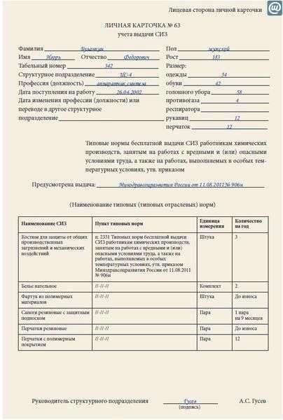образец приказ на выдачу спецодежды образец 2014