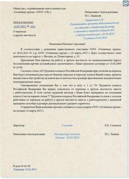 заявление о смене прописки работника образец