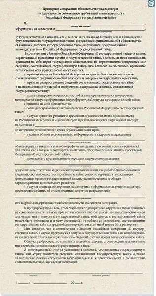 Инструкция По Обеспечению Режима Секретности В Овд