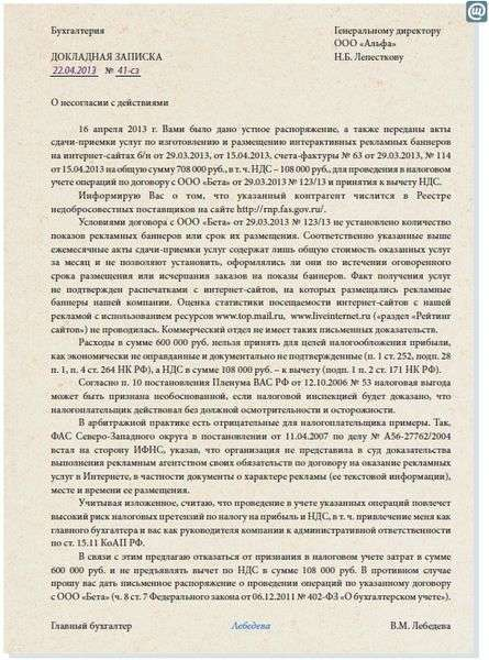 Должностная Инструкция Бухгалтера Омс