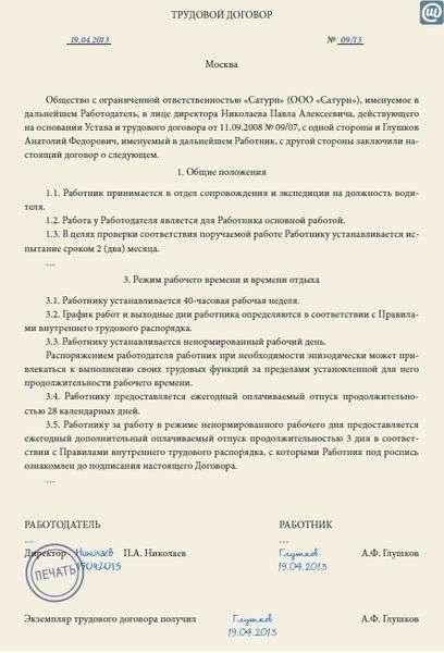 Трудовой Договор С Руководителем Мупа