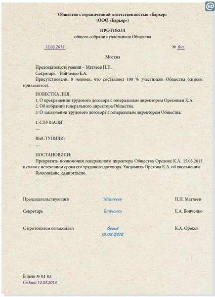 Член ревизионной комиссии уволился
