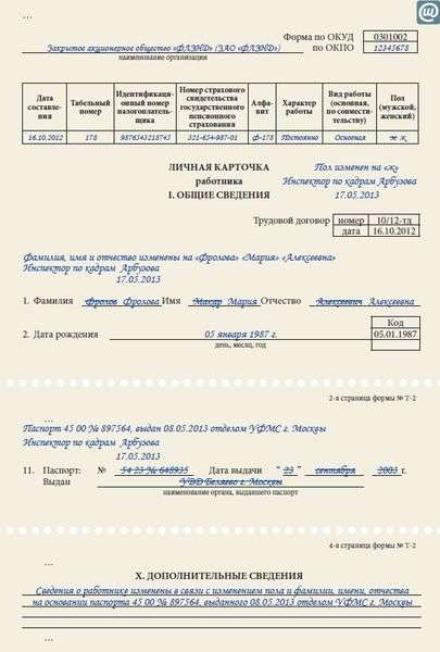 внесение изменений в личную карточку под роспись церковному календарю