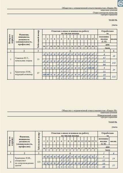 Производственный календарь украина 2017 г