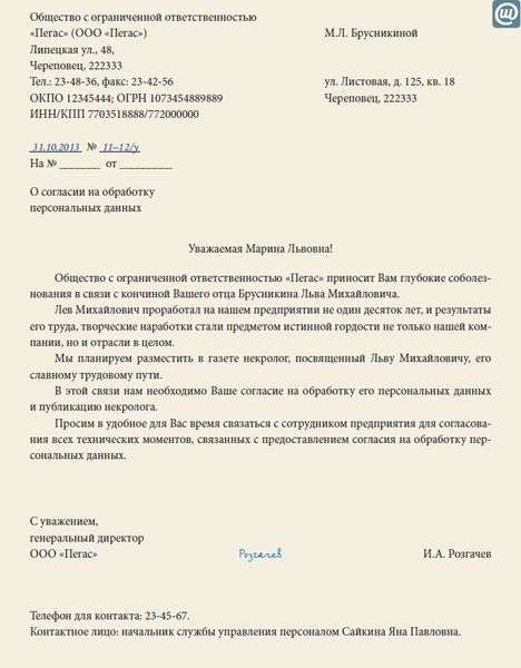 заявление о согласии на обработку персональных данных образец вмп - фото 7