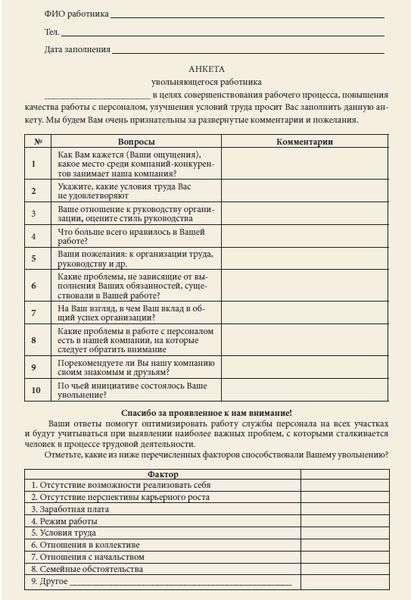 Анкета Увольняющегося Сотрудника Образец - фото 4