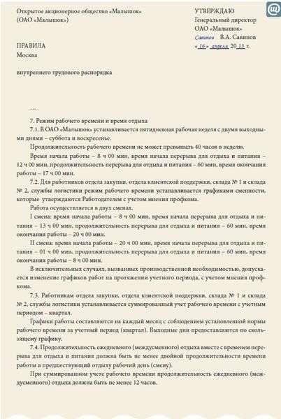 правила внутреннего трудового распорядка украина образец