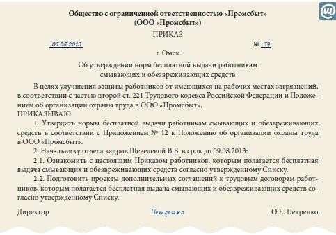 Как Прописать Мыло В Трудовом Договоре 2015 Образец - фото 5