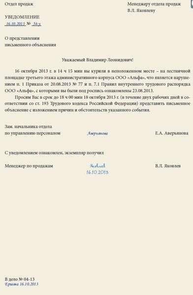 Образец приказа о запрете курения на территории предприятия 2017.