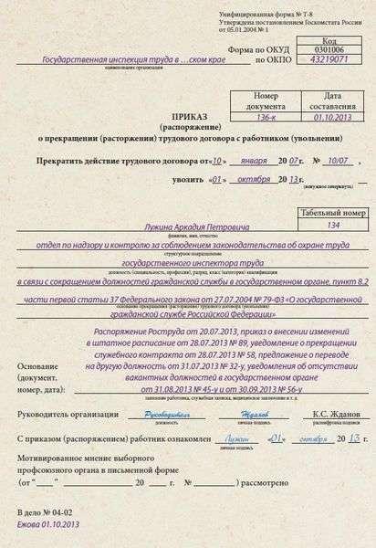 Процедура сокращения должностей гражданской службы