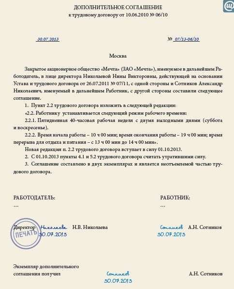 дополнительное соглашение об отмене дополнительного отпуска образец - фото 10