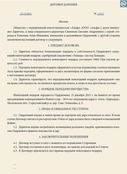 Договор дарения новогодних подарков юридическим лицом образец