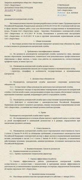 Должностная Инструкция Начальника Службы Безопасности Школа