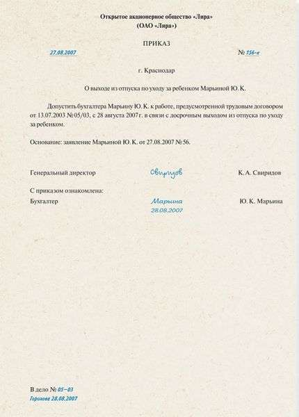 Некоторые особенности договора аренды нежилых помещений