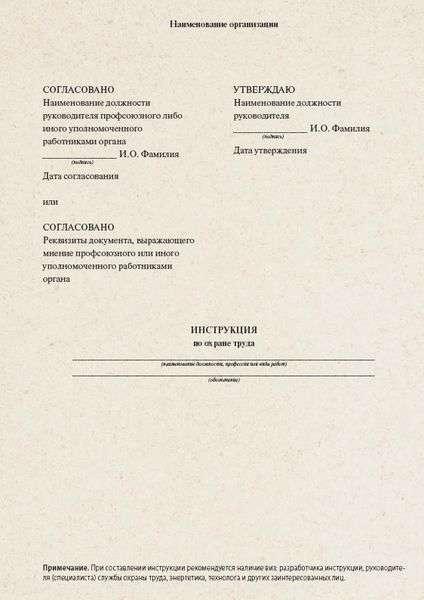 образец приказа на продление срока действия инструкций по охране труда - фото 6
