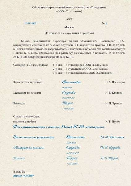 образец акта отказа от подписи акта