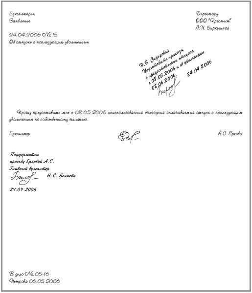 Заявление на регистрацию внж - 10