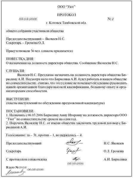 дешевле купить разрешение спортсмену работать по совместительству у другог работодателя Санкт-Петербург
