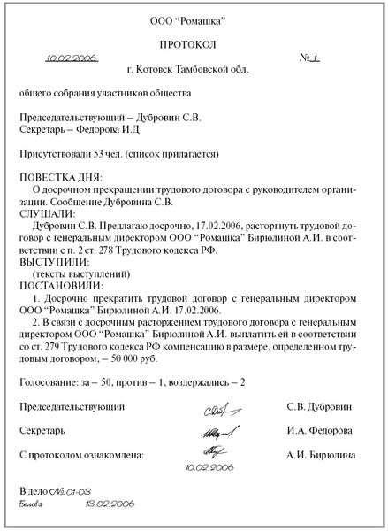 Образец трудовой договор с руководителем организации