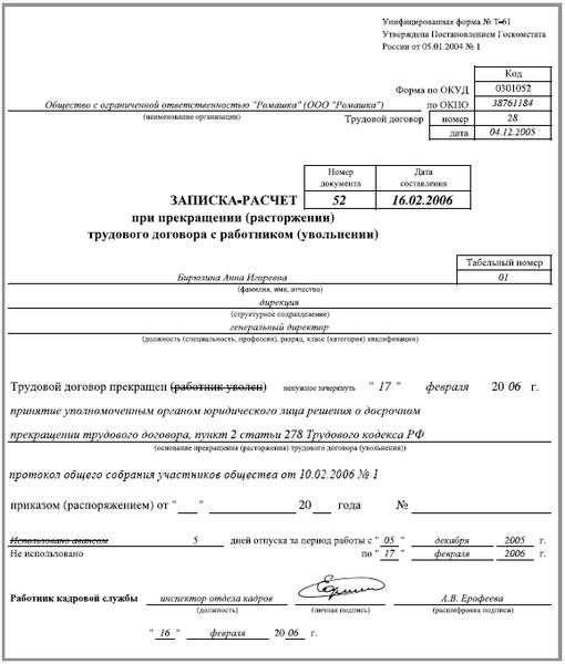 Приказ на Увольнение Директора ООО образец
