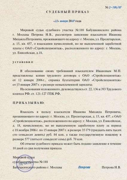 Распоряжение о выдаче заработной платы с2019