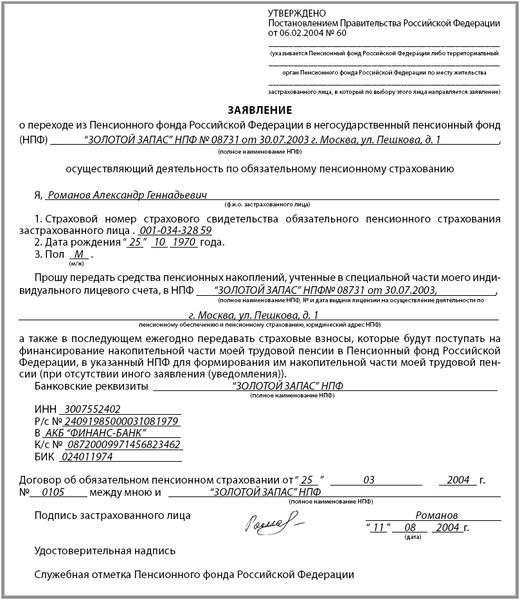 заявление на назначение пенсии по старости бланк - фото 5