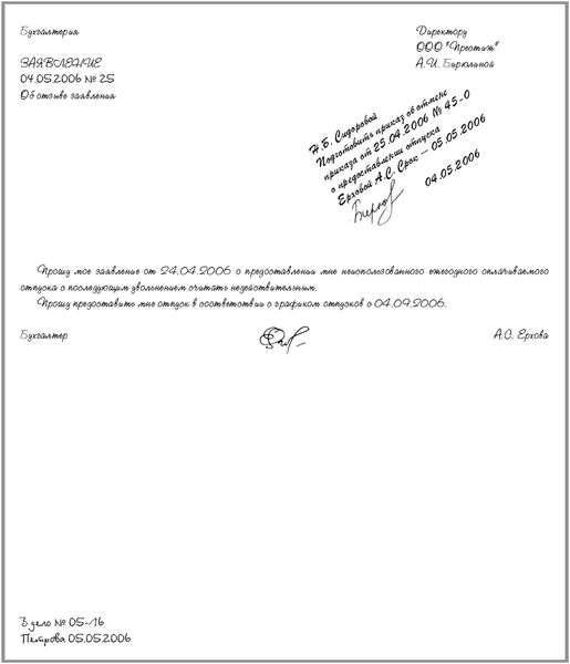 Согласие Работника На Отзыв Из Отпуска Образец Заявления - фото 10
